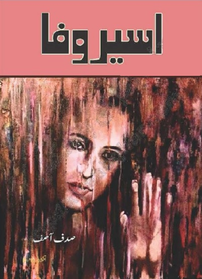 Aseer e Wafa Novel By Sadaf Asif Pdf Download